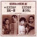 ミス ワカナ一郎 / 昭和の爆笑王 ミスワカナ 一郎 【CD】