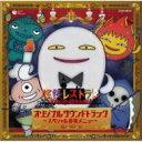 【送料無料】怪談レストラン オリジナルサウンドトラック ~スペシャル音楽メニュー~ 【CD】