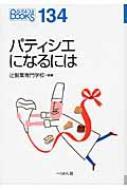 パティシエになるには なるにはBOOKS / 辻製菓専門学校 【単行本】