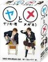 【送料無料】ヤンキー君とメガネちゃん DVD-BOX 【DVD】