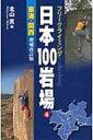 【送料無料】 フリークライミング日本100岩場 4 東海・関西 / 北山真 【全集・双書】