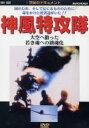 神風特攻隊 大空へ散った若き魂への鎮魂歌 【DVD】