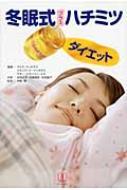 【送料無料】 冬眠式プラスハチミツダイエット 眠っているあいだにスリムになる / マイク・マッ...