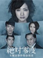 【送料無料】Bungee Price DVD TVドラマその他絶対零度~未解決事件特命捜査~DVD-BOX 【DVD】