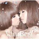 【送料無料】 バニラビーンズ / VaniBest 【CD】