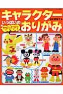 キャラクターいっぱいのワクワクおりがみ レディブティックシリーズ / 金杉登喜子 【ムック】