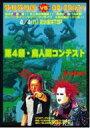 第四回・鳥人間コンテスト-悪夢の紅白バカ合戦-  【DVD】