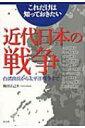 【送料無料】 これだけは知っておきたい近代日本の戦争 台湾出兵から太平洋戦争まで / 梅田正己...