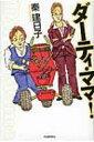 【送料無料】 ダーティ・ママ! / 秦建日子 【単行本】