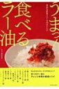 【送料無料】 うまっ!食べるラー油 身近な材料でつくる10分レシピ TATSUMI MOOK / 五十嵐美幸 ...