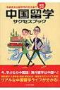 完全ナビ 中国留学サクセスブック 手続きから留学中の生活まで 【単行本】