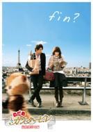のだめカンタービレ 最終楽章 後編: スタンダード・エディション 【DVD】