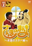 【送料無料】さんまのまんま ~永遠のスター編~ BOX 1 【DVD】