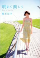 【送料無料】 明るく楽しく / 青木裕子 【単行本】