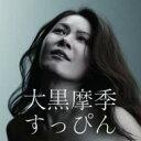【送料無料】CD+DVD 15% OFF大黒摩季 / すっぴん 【CD】