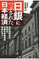 【送料無料】 日銀につぶされた日本経済 自民党惨敗の真相は、日銀の金融政策失敗にあり / 山本...