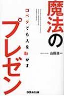 【送料無料】 口ベタでも人を動かす魔法のプレゼン / 山田進一 【単行本】