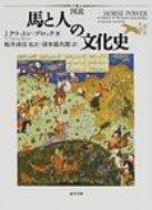 【送料無料】 図説馬と人の文化史 / ジュリエット・クラットン・ブロック 【単行本】
