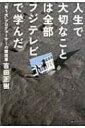 フジテレビ名物プロデューサー・片岡飛鳥の現場復帰で、山本圭一の電撃復活が奥の手として用意されているとの噂