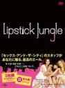【送料無料】リップスティック・ジャングル シーズン1 DVD-BOX 【DVD】