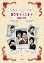 【送料無料】ミンジャとエジャ-姉妹の事情- DVD-BOX1 【DVD】
