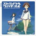 【送料無料】ストライクウィッチーズ2 音楽集(仮) 【CD】