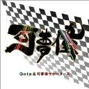 Gota & 可夢偉サポーターズ / F1ドライバー小林可夢偉サポートテーマ 【CD Maxi】