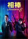 【送料無料】相棒 season 8 DVD-BOX I 【DVD】