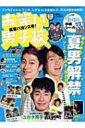 お笑い男子校 VOL.5 ワニムックシリーズ 【ムック】