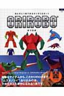 【送料無料】 ORIROBO 切らずに1枚で折るオリガミロボット ハンドクラフトシリーズ / フチモト...