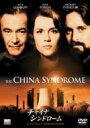 DVD『チャイナ・シンドローム』