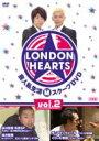 ロンドンハーツ 2 【DVD】