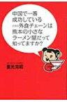 中国で一番成功している日本の外食チェーンは熊本の小さなラーメン屋だって知ってますか? / 重光克昭 【本】