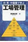 【送料無料】 日・英・中国語で学ぶ工場管理 / 沢田善次郎 【本】