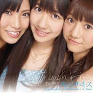 CD+DVD 10% OFFフレンチキス (AKB48) / ずっと 前から 【CD Maxi】