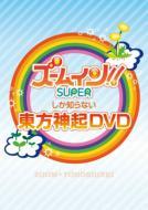 東方神起 / ズームしか知らない東方神起 DVD 【DVD】