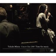"""【送料無料】[初回限定盤 ] 松たか子 マツタカコ / Takako Matsu Concert Tour 2010 """"Time..."""