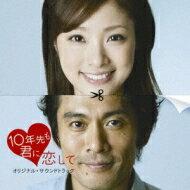【送料無料】「10年先も君に恋して」オリジナル・サウンドトラック 【CD】