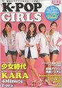 【送料無料】 まるごとK-POP Girls! AERAムック 【ムック】