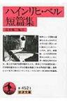 ハインリヒ・ベル短篇集 岩波文庫 / ハインリヒ・ベル 【文庫】