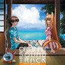 【送料無料】 あそびにいくヨ! オリジナルサウンドトラック 【CD】