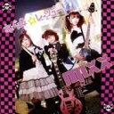 mixx / あげぽよ☆レッツゴー! 【CD Maxi】
