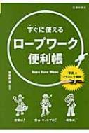 すぐに使えるロープワーク便利帳 / 羽根田治 【単行本】