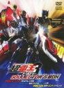 【送料無料】Bungee Price DVD 邦画仮面ライダー×仮面ライダー×仮面ライダー THE MOVIE 超・...