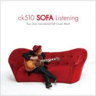 後藤康二/Ck510SofaListening【CD】