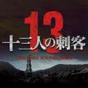【送料無料】十三人の刺客 オリジナル・サウンドトラック 【CD】