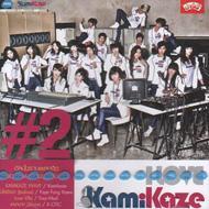 Kamikaze #2: I Love 輸入盤 【CD】