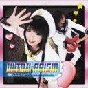 [初回限定盤 ] ULTRA-PRISM / TVアニメ『侵略!イカ娘』OP主題歌 【初回限定盤CD+DVD】 【CD Maxi】