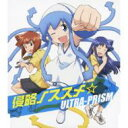 ULTRA-PRISM / TVアニメ『侵略!イカ娘』OP主題歌 【CD Maxi】