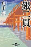 銀二貫 幻冬舎時代小説文庫 / 高田郁 タカダイク 【文庫】